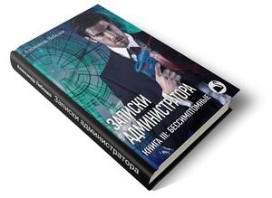 Записки администратора книга III: Бессимптомные