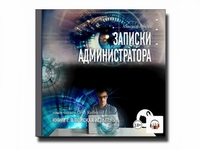 Аудиокнига: Записки администратора книга I: В поисках иглы.
