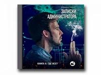 Аудиокнига: Записки администратора книга II: Где все?