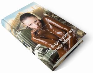 Все будет в шоколаде (рассказ)